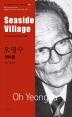 오영수: 갯마을(Seaside Village)(바이링궐 에디션 한국 대표 소설 100)