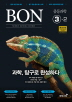 중학 과학 3-2(2018)(본(BON))
