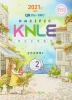 KNLE 예상문제풀이. 2: 성인간호학(2)(2020)(2021년 대비)(Pacific)