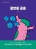 물방울 공룡(우리 아이 마음 성장 그림책 5)(양장본 HardCover)