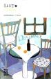 목로주점(상)(열린책들 세계문학 177)
