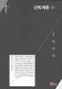 산학계몽 (하)(한국학술진흥재단 학술명저번역총서 117)