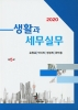 생활과 세무실무(2020)(5판)