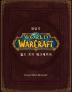 월드 오브 워크래프트 팝업북(한정판)
