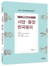 서양 동양 한국윤리(2020)(김병찬의 전공 도덕윤리 길라잡이 1)