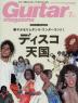 [해외]기타매거진 ギタ-マガジン 2018.07