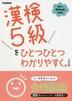 [해외]漢檢5級をひとつひとつわかりやすく.