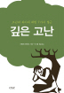 깊은 고난(CLC 신정론(Theodicy) 시리즈 8)