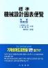 기계설계도표편람(표준)(5판)(양장본 HardCover)