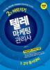텔레마케팅관리사 2주 벼락치기(1 2차 동시대비)(2018)
