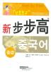 신보보고 중국어 중급(CD1장, 단어장1권포함)