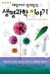 재밌어서 밤새 읽는 생명과학 이야기(재밌밤 시리즈)