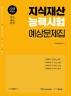 지식재산능력시험 예상문제집(2019)(개정판)