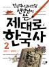 제대로 한국사. 2: 삼국에서 남북국으로(전국역사교사모임 선생님이 쓴)