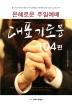 은혜로운 주일예배 대표 기도문 104편