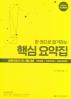 손해사정사 1차 시험대비 핵심요약집(2021)(한 권으로 합격하는)(개정판)