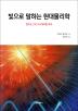 빛으로 말하는 현대물리학(Blue Backs 78)
