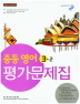 중학 영어 3-2 평가문제집(2015)