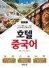 호텔 중국어(CD1장포함)