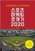 스포츠마케팅 쪼개기 2020