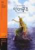인어공주(350WORDS GRADE. 1)(CD1장포함)(YBM READING LIBRARY 4)