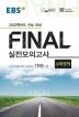 고등 수학영역 Final 실전모의고사(2021)(2022 수능대비)(EBS)