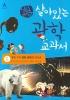 어린이 살아있는 과학 교과서 1