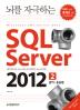 SQL Server 2012. 2: 관리 응용편(뇌를 자극하는)