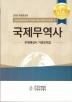 국제무역사 1급(2020)(개정증보판)