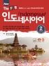 인도네시아어 step2(New The 바른)