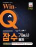 잠수기능사 필기 단기완성(2018)(Win-Q)