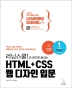 HTML+CSS 웹 디자인 입문(러닝스쿨! 한 권으로 끝내는)(위키북스 러닝스쿨 시리즈 5)