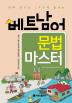 베트남어 문법 마스터(하루 한 시간 2주 만에 끝내는)