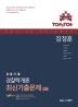 장정훈 경찰학개론 최신기출문제(2018)(TOP to TOE)