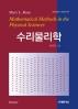 수리물리학(3판)