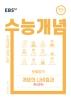 고등 국어 윤혜정의 개념의 나비효과(미니과제)(2021 수능대비)(EBS 강의노트 수능개념)