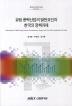 유럽 풍력산업의 발전요인과 한국의 정책과제(연구보고서 2012-633)