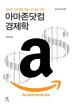 아마존닷컴 경제학 Amazonomics(acornLoft)