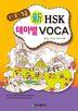 신 HSK 테마별 VOCA(1 2 3급)