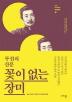 꽃이 없는 장미(Paperback)