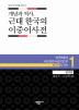 개념과 역사 근대 한국의 이중어사전. 1: 연구편(동아시아개념어총서 1)(양장본 HardCover)