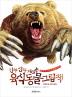 육식동물 그림책(진짜 진짜 재밌는)(양장본 HardCover)