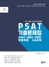 PSAT 5급공채 12개년 기출문제집(2021)(Union)(18판)