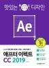 맛있는 디자인 애프터 이펙트 CC(2019)