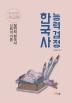 설민석 한국사능력검정 개념완성 초급편(5급 6급 대비)