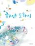 하얀 도화지(우리그림책 20)(양장본 HardCover)