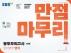 고등 영어영역 영어 봉투모의고사 3회분(2020)(2021 수능대비)(EBS 만점마무리)