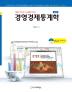 경영경제통계학(4판)(CD1장포함)(양장본 HardCover)