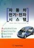자동차 전기 전자 시스템