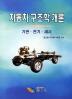 자동차 구조학 개론(7판)